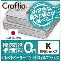 日本製 セレクトオーダー ポケットコイル マットレス フレックス キング (2枚組)