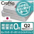 日本製 セレクトオーダー ポケットコイル マットレス フレックス クイーン Q2 (2枚組)