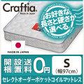 日本製 サイズオーダー ポケットコイル マットレス フレックス シングル (幅80~100cm)