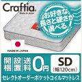 日本製 サイズオーダー ポケットコイル マットレス フレックス セミダブル (幅101~120cm)