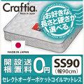 日本製 セレクトオーダー ポケットコイル マットレス フレックス セミシングル90 (幅90cm)
