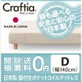 日本製 脚付き マットレス ポケットコイル コットンプラス ダブル