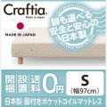 日本製 脚付きマットレス ポケットコイル シングル コットンプラス