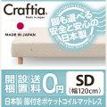 日本製 脚付き マットレス ポケットコイル コットンプラス セミダブル