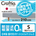 日本製 脚付き マットレス ポケットコイル ロータス ロング シングル