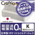 日本製 ポケットコイル マットレス メリノウール キング (2枚組)