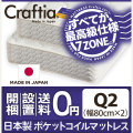 ポケットコイルマットレス クイーンQ2(2枚組) メリノウール 日本製