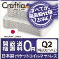 日本製 ポケットコイル マットレス メリノウール クイーン Q2 (2枚組)