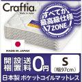 日本製 ポケットコイル マットレス メリノウール シングル