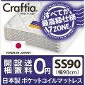 日本製 ポケットコイル マットレス メリノウール セミシングル90 (幅90cm)