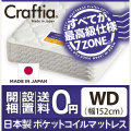 日本製 ポケットコイル マットレス メリノウール ワイドダブル
