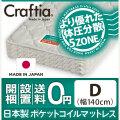 日本製 ポケットコイル マットレス 竹ヘリンボーン ダブル