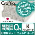 日本製 ポケットコイル マットレス 竹ヘリンボーン キング (2枚組)