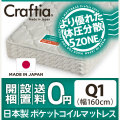 ポケットコイル マットレス クイーンQ1 竹ヘリンボーン 日本製