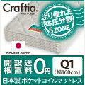 日本製 ポケットコイル マットレス 竹ヘリンボーン クイーン Q1