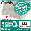 日本製 ポケットコイル マットレス 竹ヘリンボーン クイーン Q2 (2枚組)