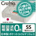 日本製 ポケットコイル マットレス 竹ヘリンボーン セミシングル