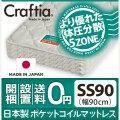 日本製 ポケットコイル マットレス 竹ヘリンボーン セミシングル90 (幅90cm)