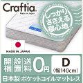 日本製 ポケットコイル マットレス クロムストーン ダブル