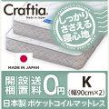 日本製 ポケットコイル マットレス クロムストーン キング (2枚組)