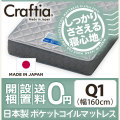 日本製 ベッドマット クイーンQ1 シャルドネ備長炭