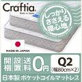 日本製 ポケットコイル マットレス クロムストーン クイーン Q2 (2枚組)