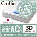 日本製 ポケットコイル マットレス クロムストーン セミダブル