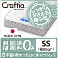 日本製 ポケットコイル マットレス クロムストーン セミシングル