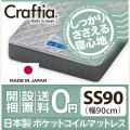 日本製 ベッドマット シャルドネ備長炭 セミシングル90(幅90cm)