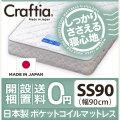日本製 ポケットコイル マットレス クロムストーン セミシングル90 (幅90cm)