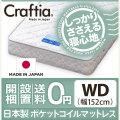 日本製 ポケットコイル マットレス クロムストーン ワイドダブル