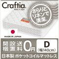 日本製 ポケットコイル マットレス リネンワッフル ダブル
