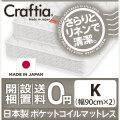日本製 ポケットコイル マットレス リネンワッフル キング (2枚組)