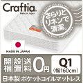日本製 ポケットコイル マットレス リネンワッフル クイーン Q1