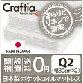 日本製 マットレス ポケットコイル クイーンQ2(2枚組) リネンワッフル