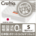 マットレス ポケットコイル シングル リネンワッフル 日本製