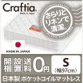 日本製 ポケットコイル マットレス リネンワッフル シングル