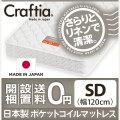 日本製 ポケットコイル マットレス リネンワッフル セミダブル