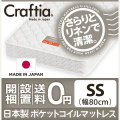 ベッドマット ポケットコイル  セミシングル(幅80cm) リネンワッフル 日本製