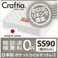 日本製 ポケットコイル マットレス リネンワッフル セミシングル90 (幅90cm)