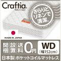 マットレス ポケットコイル ワイドダブル リネンワッフル 日本製