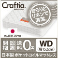 日本製 ポケットコイル マットレス リネンワッフル ワイドダブル