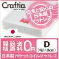 ポケットコイル マットレス ジュノ 日本製 ダブル