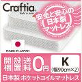 ポケットコイル マットレス ジュノ 日本製 キング(2枚組)