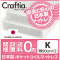 日本製 ポケットコイル マットレス ジュノ キング (2枚組)
