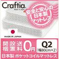 日本製 ポケットコイル マットレス ジュノ クイーン Q2 (2枚組)