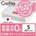 日本製 ポケットコイル マットレス ジュノ シングル