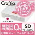 日本製 ポケットコイル マットレス ジュノ セミダブル