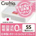 日本製 ポケットコイル マットレス ジュノ セミシングル