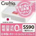 日本製 ポケットコイル マットレス ジュノ セミシングル90 (幅90cm)